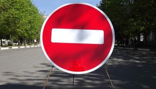 Выезд с улицы Генерала Варенникова в Подольске перекроют с 15 по 20 июня