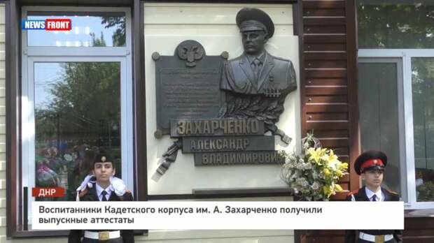 ДНР: Воспитанники Кадетского корпуса им. А. Захарченко получили выпускные аттестаты
