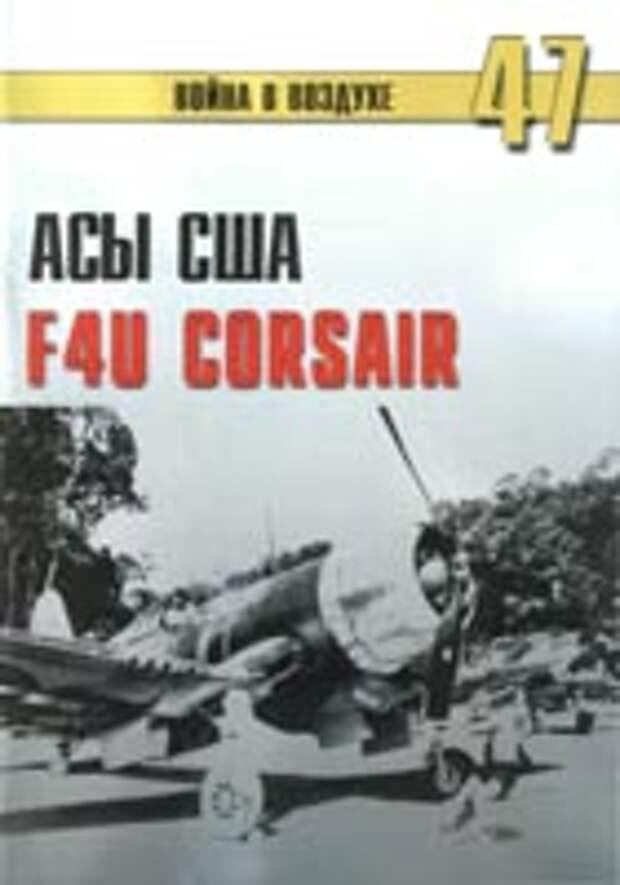 Асы США. F4U Corsair