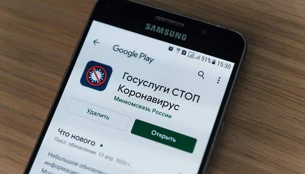 Жителям Подмосковья пояснили, как оформить цифровой пропуск в мобильном приложении