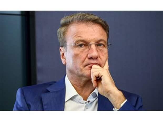 Стал ли Герман Греф уже президентом России?