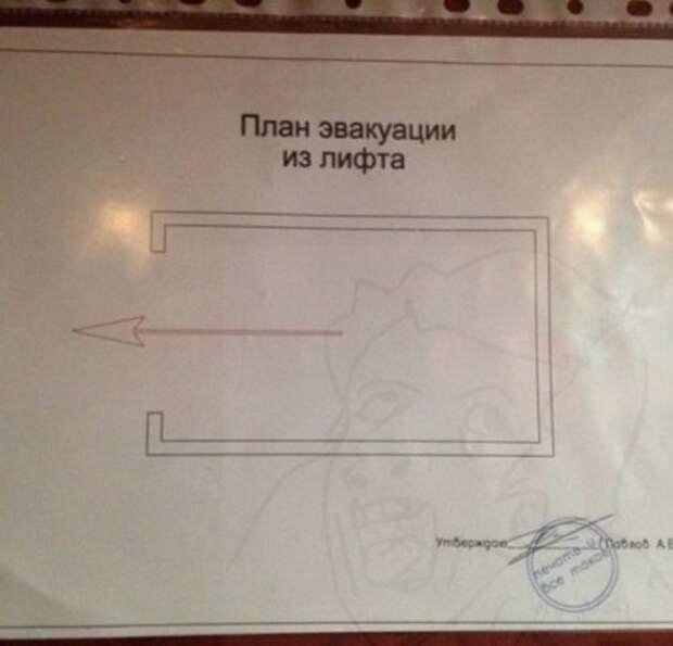 Креатив от работников ЖКХ (14 фото)
