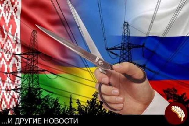 Геть від Москви! А заодно – и от Минска!