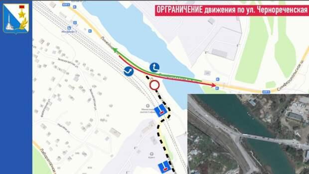 В Севастополе перекроют для транспорта улицу Чернореченскую