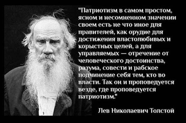Лев Николаевич о патриотизме