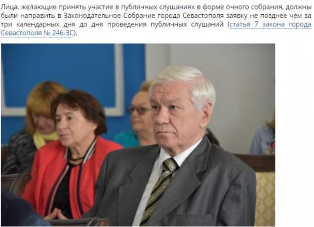 Законодательный трэш в Севастополе: на публичные слушания по бюджету пустили только «удобных» общественников