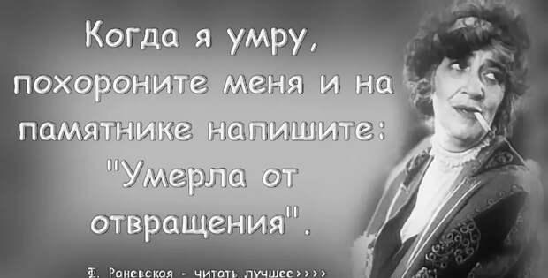 От чего умерла великая Фаина Раневская