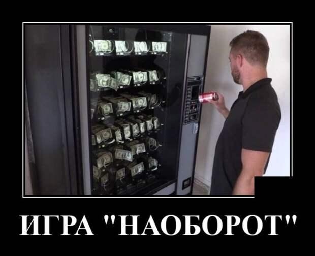 Демотиватор про автоматы