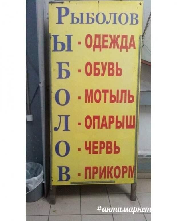 """""""Шедевры"""" от гениев маркетинга (15 фото)"""