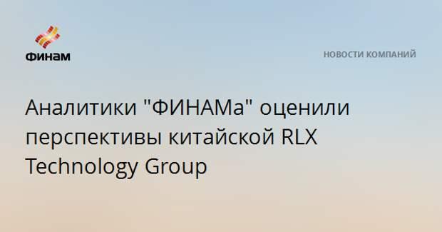 """Аналитики """"ФИНАМа"""" оценили перспективы китайской RLX Technology Group"""