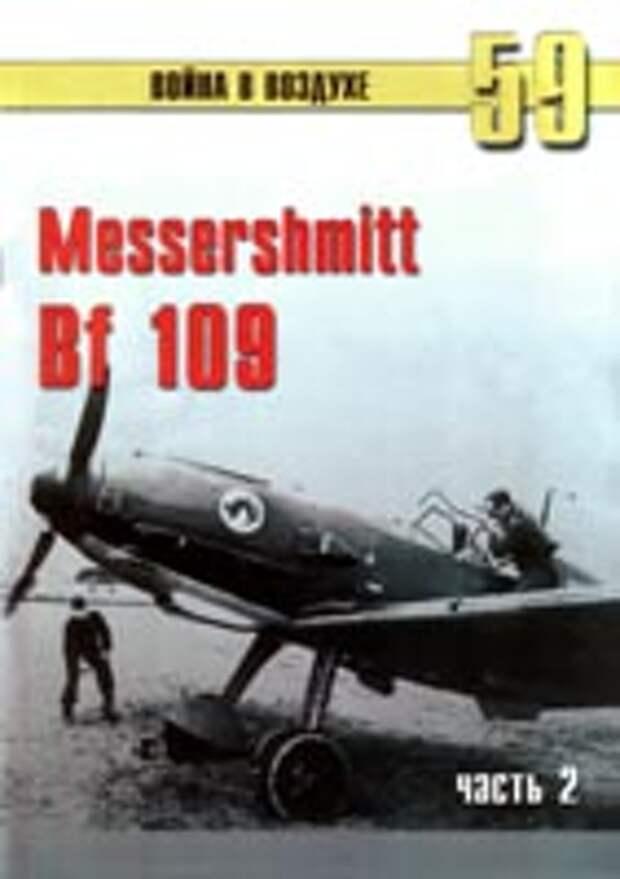 Messershmitt Bf 109. Часть 2