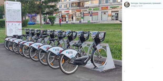 В Бескудникове станции велопроката увеличили время бесплатной аренды