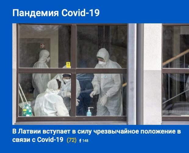 Первый день чрезвычайного положения в Латвии.