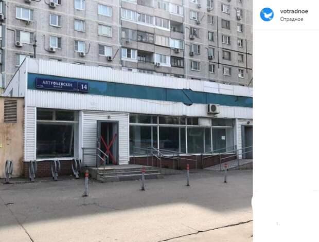 Фото дня: в почтовом отделении на Алтуфьевском шоссе начался ремонт