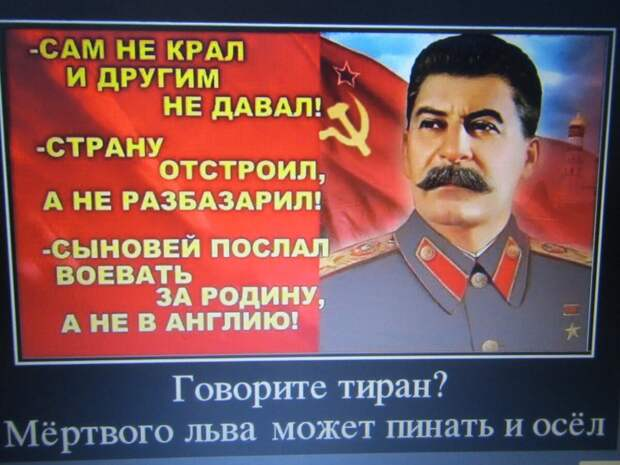 При Путине полюбили Сталина даже те, кто его ненавидел