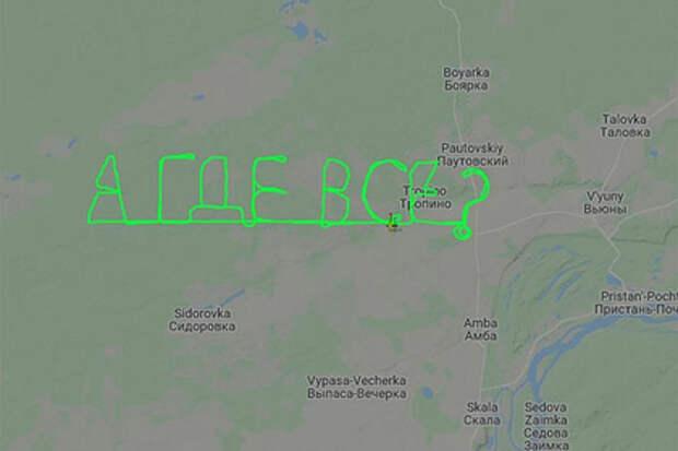 Раскрыта личность оставившего внебе над Россией три слова пилота