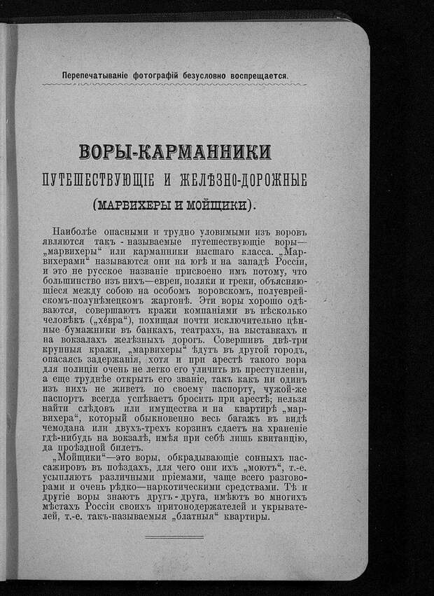 Криминальный мир в 1917 году.