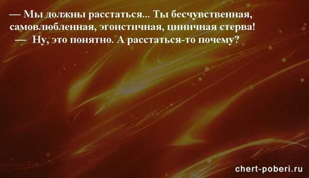 Самые смешные анекдоты ежедневная подборка chert-poberi-anekdoty-chert-poberi-anekdoty-32410827092020-20 картинка chert-poberi-anekdoty-32410827092020-20