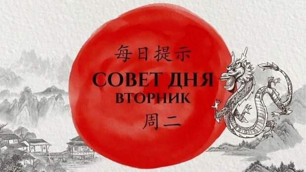 Откажитесь отожиданий! Китайский совет дня навторник, 26октября