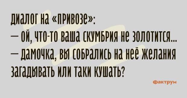 Десятка анекдотов из Одессы, шобы вы напрочь забыли о скуке