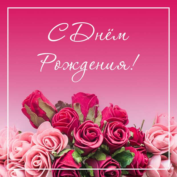 Открытка с ждём рождения с розами