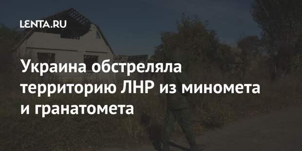 Украина обстреляла территорию ЛНР из миномета и гранатомета