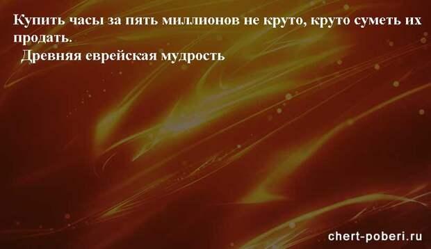 Самые смешные анекдоты ежедневная подборка chert-poberi-anekdoty-chert-poberi-anekdoty-12090625062020-8 картинка chert-poberi-anekdoty-12090625062020-8