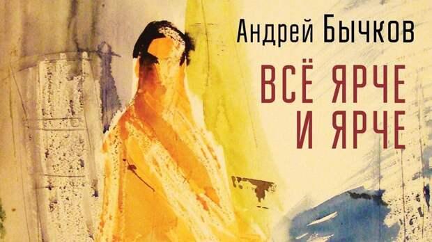 Писатель Андрей Бычков: «Подлинное произведение искусства должно появляться в каком-то смысле помимо воли своего создателя»