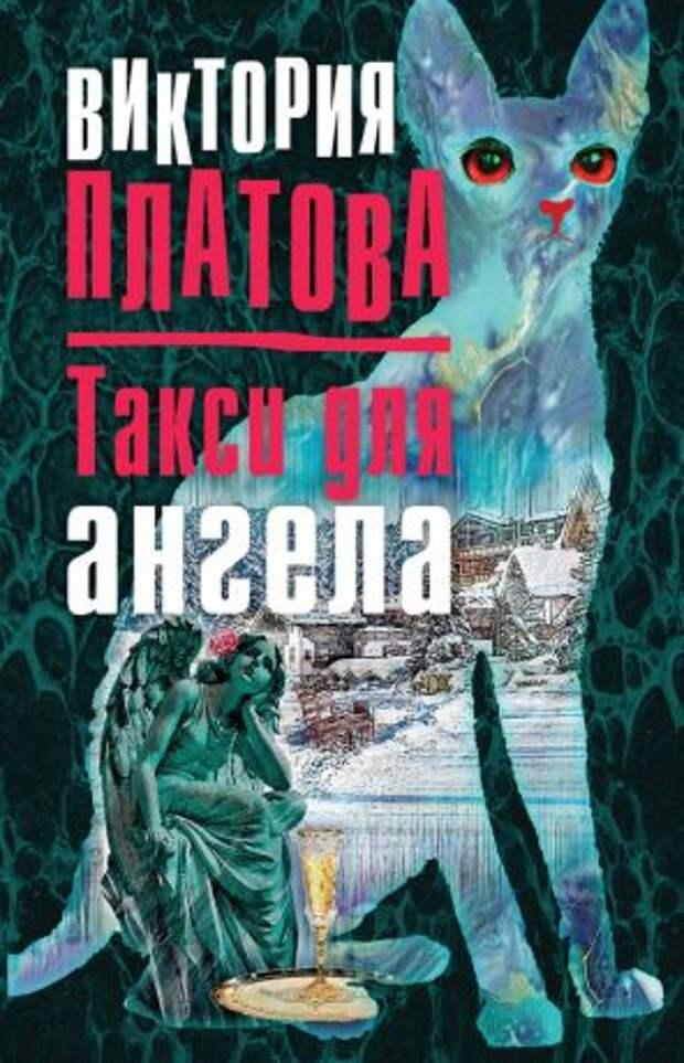 Такси для ангела — Виктория Платова (Аудиокнига онлайн)