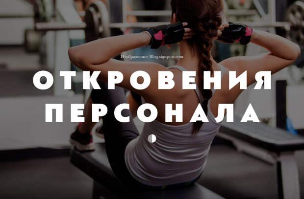 10 нечестных уловок фитнес-клубов, которые могут стоить вам денег и здоровья