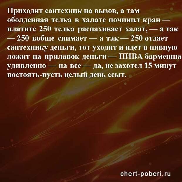 Самые смешные анекдоты ежедневная подборка chert-poberi-anekdoty-chert-poberi-anekdoty-03130416012021-14 картинка chert-poberi-anekdoty-03130416012021-14