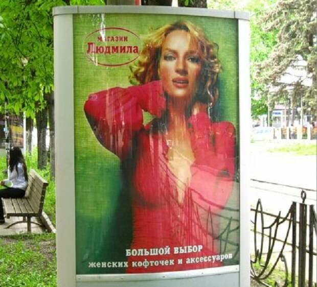 Беспощадная российская реклама: вывески с голливудскими звёздами.