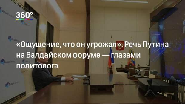 «Ощущение, что он угрожал». Речь Путина на Валдайском форуме— глазами политолога