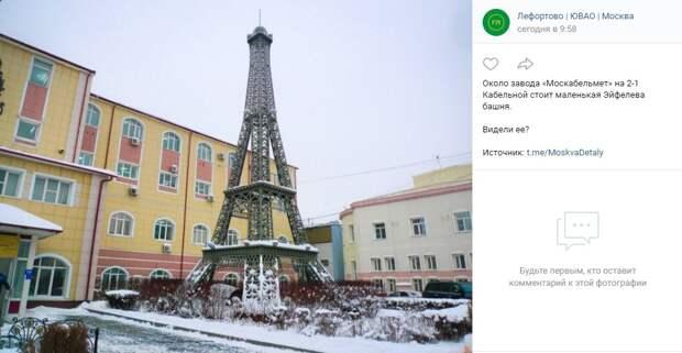 Фото дня: Эйфелева башня с Кабельной улицы