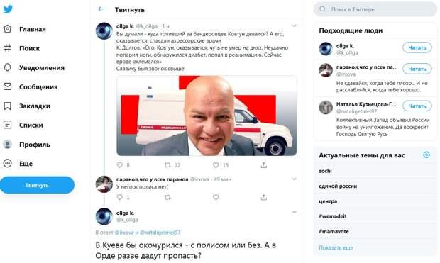 Украинский политолог Ковтун едва не умер в Москве