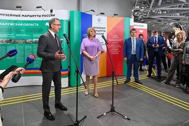 В Калуге стартовал проект Минкульта «Музейные маршруты России»