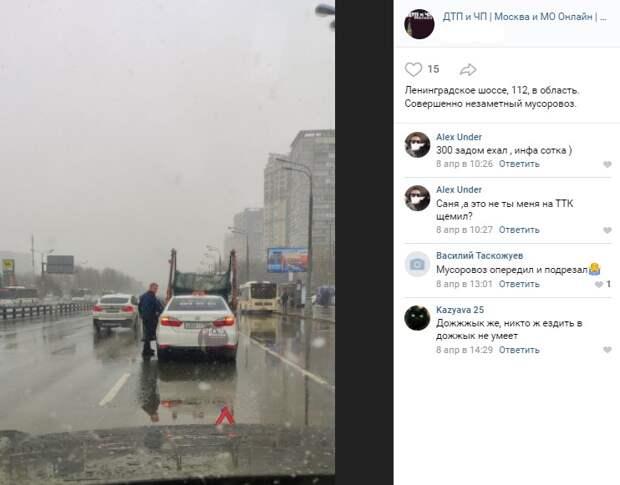 На Ленинградке водитель авто «не заметил» мусоровоз