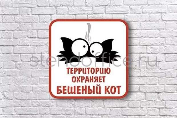 Предупреждающие таблички. Прикольные. Подборкаchert-poberi-tablichki-04440901072020-15 картинка chert-poberi-tablichki-04440901072020-15