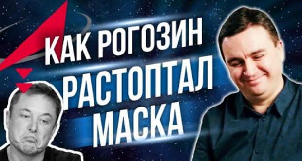 Как Рогозин растоптал Маска /// Правдоруб
