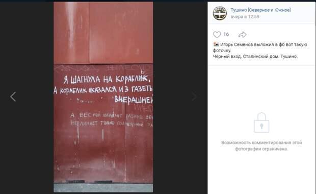 Фото дня: поэзия на двери в Южном Тушине