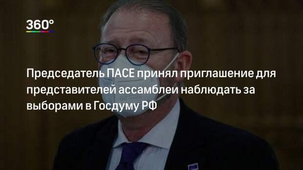 Председатель ПАСЕ принял приглашение для представителей ассамблеи наблюдать за выборами в Госдуму РФ