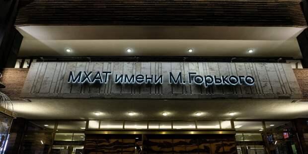 В Минкультуры прокомментировали нарушения в работе МХАТ им. Горького