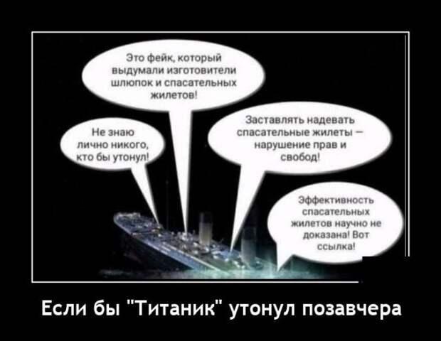 Демотиватор про Титаник