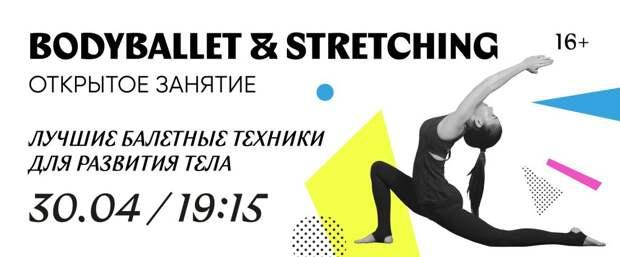 30 апреля в центре «Щукино» пройдёт бесплатный мастер-класс по боди-балету