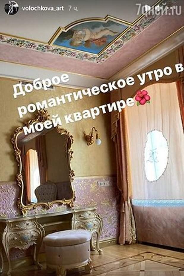 «Романтическое утро в моей квартире» Волочкова рассекретила новый роман спустя месяц после расставания