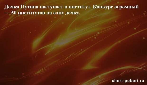 Самые смешные анекдоты ежедневная подборка chert-poberi-anekdoty-chert-poberi-anekdoty-03130416012021-3 картинка chert-poberi-anekdoty-03130416012021-3