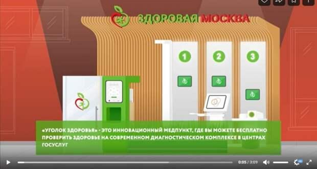 В МФЦ в проезде Завода «Серп и Молот» заработал «Уголок здоровья»