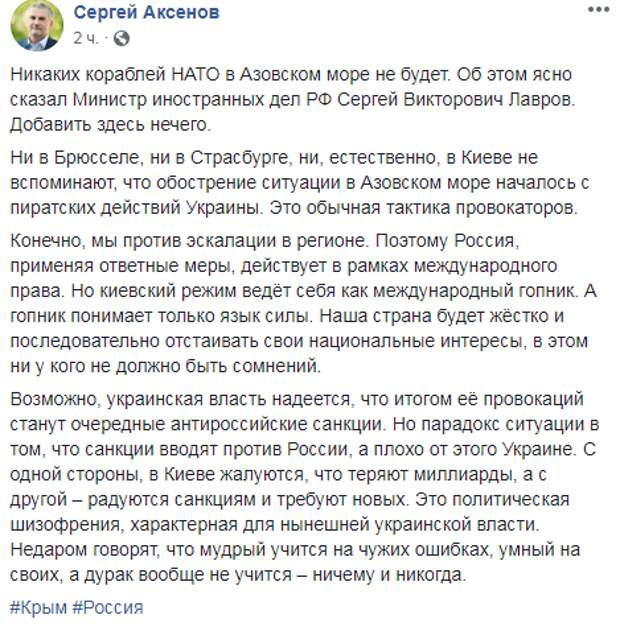 Аксёнов: «Киевский режим ведёт себя как международный гопник» (СКРИН)