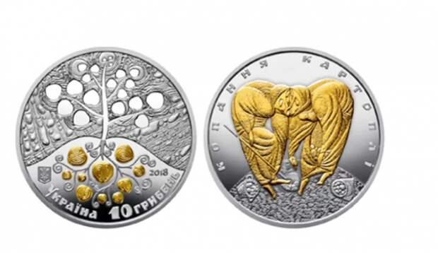 Украина посвятила монету копанию картошки (ФОТО)