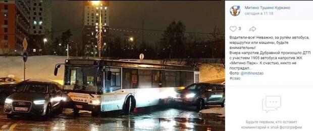 На Дубравной автобус столкнулся с двумя автомобилями